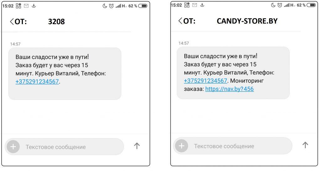 SMS-рассылки для курьеров