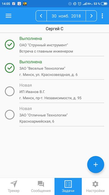 BTS Location Список задач