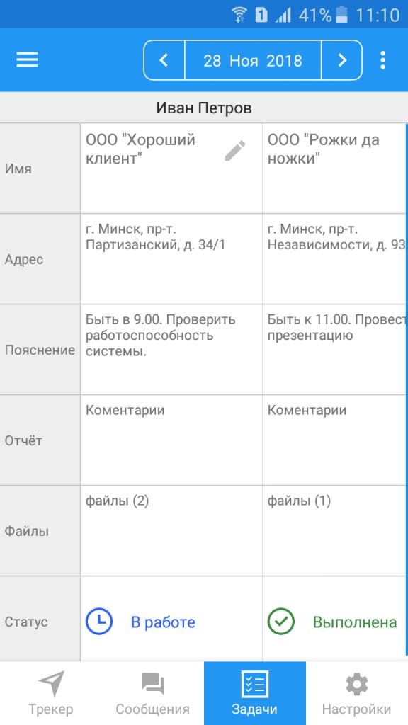 Приложение БелТрансСпутник для Android