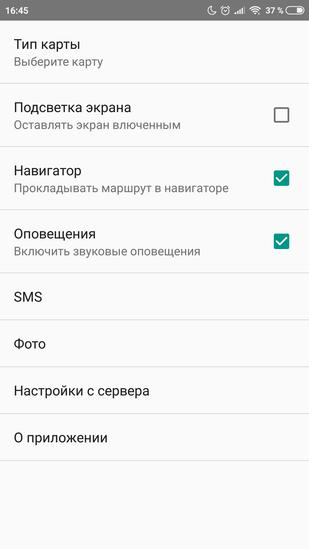 Настройки приложения для оптимизации транспортной логистики в Минске - BTS Route