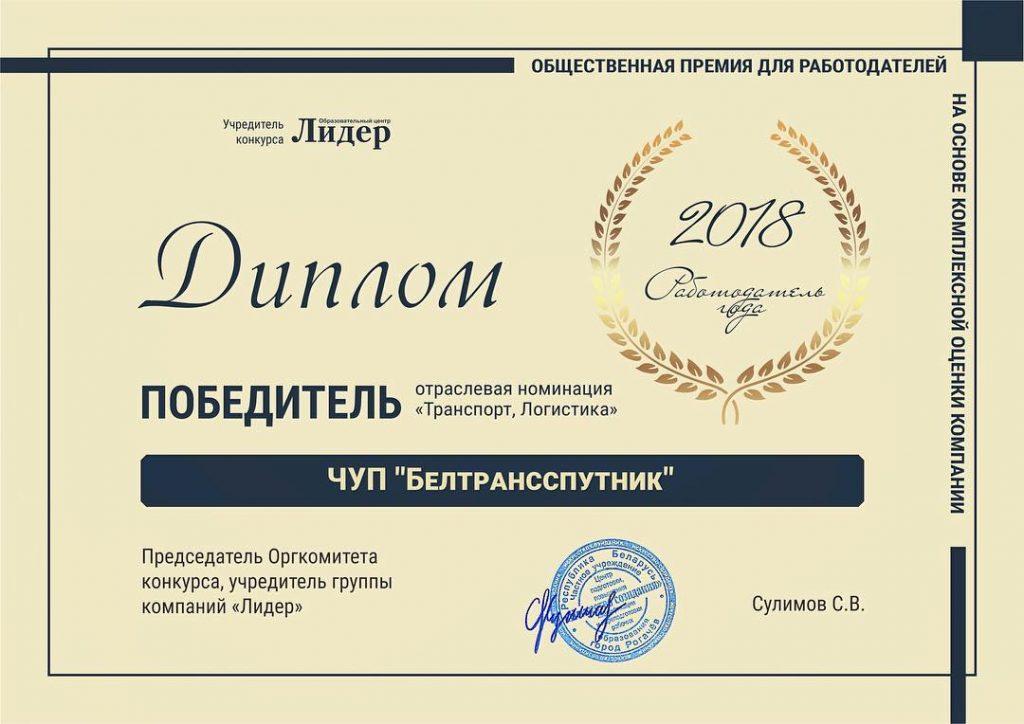 diplom20181101