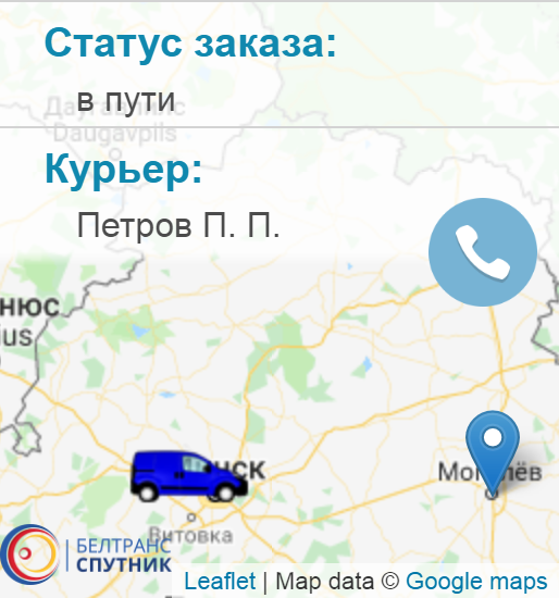 GPS-мониторинг транспорта для курьеров